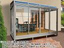 サンルーム 工事付 オリジナル ガーデンルーム 【 ルーミー3ガーデンルーム 】 標準工事費込!R型