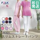 【あす楽対応】ワコール パンツ 白衣 医療 かわいい レディース HI301 スリム フォーク FOLK