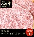 ☆【お歳暮 ギフト】 A5 仙台牛 サーロイン ステーキ 180g×2枚 送料無料 ギフト サーロ