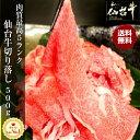 【あす楽 対応】 A5 B5 仙台牛 切り落とし 500g 送料無料/ 仙台牛 すき焼き/牛丼
