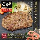 【お歳暮 ギフト】【6個入】A5 仙台牛100% ハンバーグ 6個セット 送料無料 ギフト 冷凍 最