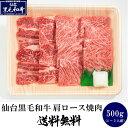 仙台黒毛和牛 肩ロース 焼肉 500g 送料無料 ギフト 焼...