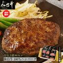 6個入 A5 B5 仙台牛100% ハンバーグ 6個セット 送料無料 ギフト 冷凍 最高級 黒毛和牛...
