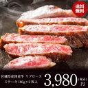 宮城県産 国産牛 リブロース ステーキ180g×2枚 送料無料 ギフト 内祝い お買い得