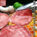牛タン 1Kg 数量限定 5ミリスライス スリット入 食べやすい厚さ お歳暮