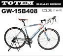 ロードバイク スポーツバイク 自転車 超軽量アルミフレーム 700C ダブルクイックハブ シマノ SHIMANO 全国送料無料 最安値 TOTEM トーテム 通勤通学 26インチ STIレバー デュアルコントロールレバー クラリス 15B408