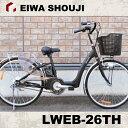 【ノーパンクタイヤ電動自転車!】超ハイパワー!電動アシスト自転車26TH  ラスト一台 色はブラウン