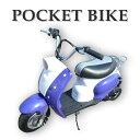 【人気新モデル!】98%組立済み ミニ 電動 バイク  ポケバイ
