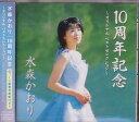 水森かおり10周年記念 オリジナルベストコレクションCD/カセットテープ