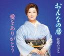 松原のぶえの『おんなの暦』C/W『愛をありがとう』[カラオケ付]CD/カセットテープ