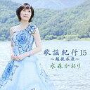 水森かおり『歌謡紀行15〜越後水原〜』CD/カセットテープ