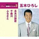 通信カラオケDAM愛唱歌スペシャル3 五木ひろし 『長良川艶歌/千曲川/ふるさと』(カラオケ付)CD