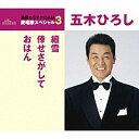 通信カラオケDAM愛唱歌スペシャル3・五木ひろし 『細雪/倖せさがして/おはん』(カラオケ付)CD