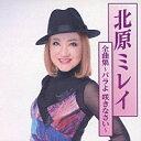 『北原ミレイ全曲集〜バラよ 咲さきなさい〜』CD