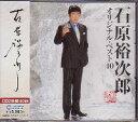 石原裕次郎『石原裕次郎 オリジナル・ベスト40』CD2枚組