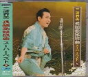 三波春夫『三波春夫 長編歌謡浪曲スーパーベスト5』CD/カセットテープ