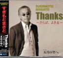 すぎもとまさと『Thanks〜さらば、よき友〜』『五月の空へ』CD