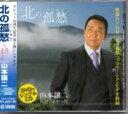 CD, DVD, 樂器 - 山本譲二『北の孤愁(こしゅう)』C/W『君でよかった』CD+DVD