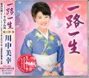 川中美幸『一路一生』C/W『きぬぎぬ川』CD/カセットテープ