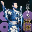 三波春夫『三波春夫〜歌藝 長編歌謡浪曲〜』CD/カセットテープ