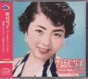 野村雪子『ゴールデン☆ベスト 初恋シャンソン〜おばこマドロス』CD2枚組