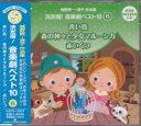 城野賢一・清子作品集『決定版!音楽劇ベスト10(6)〜青い鳥/森の神々と少女マルーシカ/赤いくつ』CD