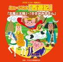 2015年ビクター発表会<5>『ミュージカル「西遊記」「北風と太陽」「ききみみずきん」』CD