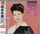 坂本冬美プレミアシリーズ 「あばれ太鼓」C/W「祝い酒」C/W「男の情話」CD/カセットテープ