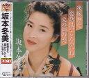 坂本冬美プレミアシリーズ 「夜桜お七」C/W「能登はいらんかいね」C/W「火の国の女」CD/カセットテープ