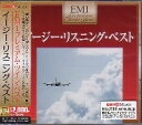 EMIプレミアム・ツイン・ベスト・シリーズ『イージー・リスニング・ベスト』CD2枚組