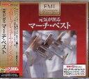 EMIプレミアム・ツイン・ベスト・シリーズ『元気が出る マーチ・ベスト』CD2枚組