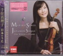 Composer: A Line - 千住真理子『日本のうた』CD