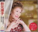 秋元順子「愛のままで・・・」C/W「忘れもの」CD・カセットテープ