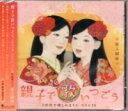 坂入姉妹『親子で歌いつごう 3世代で楽しめるうた ベスト30』CD