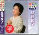 CD, DVD, 樂器 - 島津悦子『歌カラ全曲集 ベスト8 島津悦子』CD
