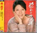 森昌子『惚れさせ上手』C/W『道行華』CD/カセットテープ