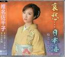 椎名佐千子『哀愁・・・日本海』C/W『女は度胸』CD/カセットテープ