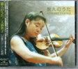天満敦子『旅人のうた』CD
