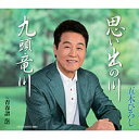 五木ひろし『思い出の川』C/W『九頭竜川』C/W『青春譜』[カラオケ付]CD/カセットテープ