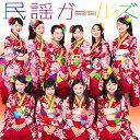 民謡ガールズ『花笠音頭/ソーラン節/.会津磐梯山/おてもやん/竹田の子守唄/』CD