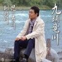 五木ひろし『九頭竜川』C/W『思い出の川』C/W『釧路川』CD+DVD