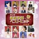 オムニバス『キング最新歌謡ベストヒット2016 秋』CD