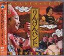 Artist Name: Ra Line - りんけんバンド『GOLDEN☆BEST りんけんバンド』CD