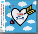 オムニバス『クライマックス〜BESTフォーク〜』CD2枚組