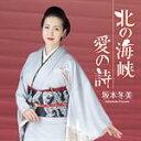 坂本冬美『北の海峡』C/W『愛の詩』(カラオケ付) CD/カセットテープ