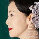 坂本冬美『百夜行』C/W『恋花』(カラオケ付) CD/カセットテープ