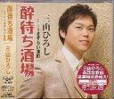 三山ひろし『酔待ち酒場』C/W『さすらい港町』CD/カセットテープ