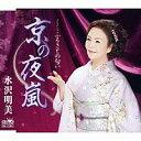 水沢明美『京の夜嵐』C/W『ふるさとの匂い』[カラオケ付]CD