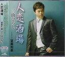 三山ひろし「人恋酒場」C/W「望郷列車」CD/カセットテープ