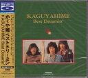 藝術家名: Ka行 - かぐや姫『KAGUYAHIME Best Dreamin'』【Blue Spec CD】2枚組